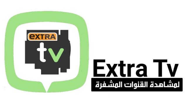 تحميل تطبيق Extra Tv لمشاهدة القنوات