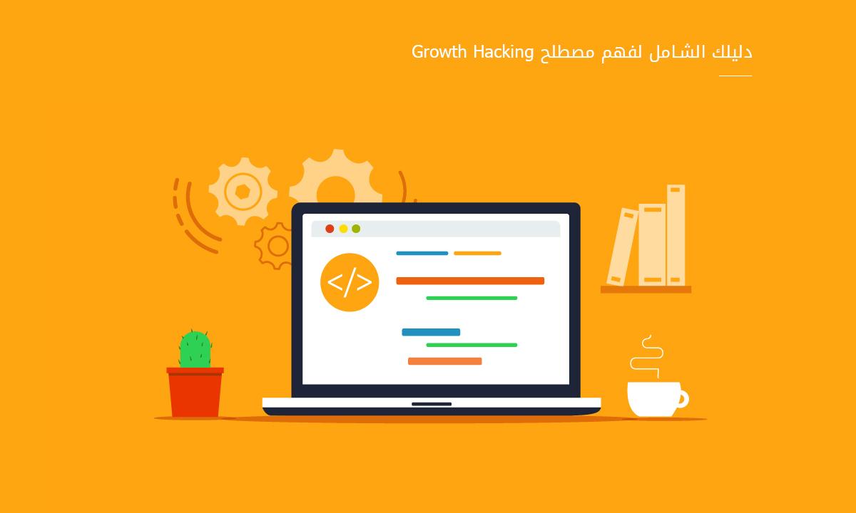 ما هو Growth Hacking