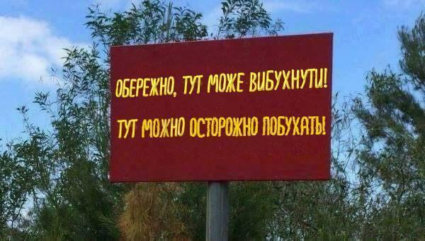 """ДРГ терористів із """"саперами"""" підірвалися на власному мінному полі на Донбасі, - ГУР - Цензор.НЕТ 437"""