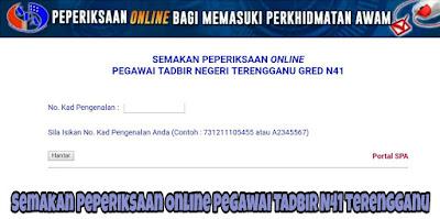 Semakan Peperiksaan Online Pegawai Tadbir N41 Terengganu