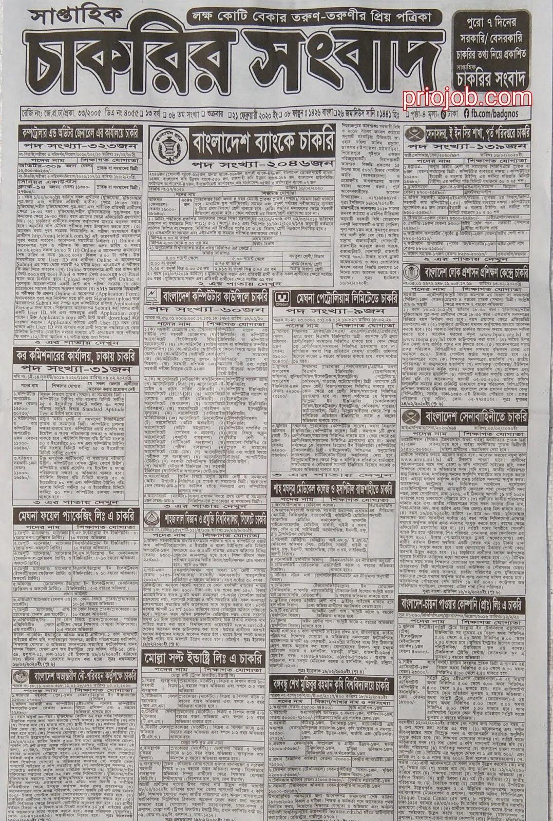 সাপ্তাহিক চাকরির সংবাদ পত্রিকা saptahik chakrir songbad potrika