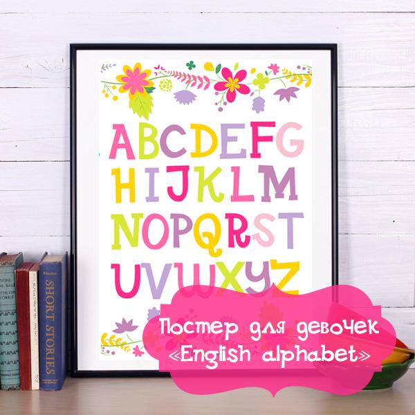 Постер для девочек «English alphabet»