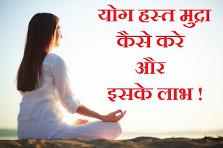 yoga-hasta-mudra-benefits-in-hindi-language