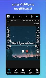 خاصية تدعم التابلت و الاجهزة اللوحية المصمم العربي - تطبيق اندرويد للكتابة على الصور باللغة العربية و الانجليزية