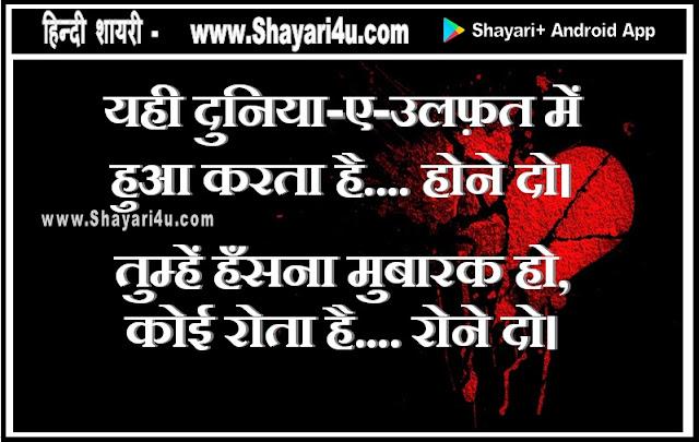 दुनिया-ए-उलफ़त में - Dard, Rona, Sad Hindi Shayari