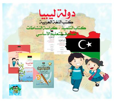 من دولة ليبيا كتب اللغة العربية لصفوف المرحلة الأساسية