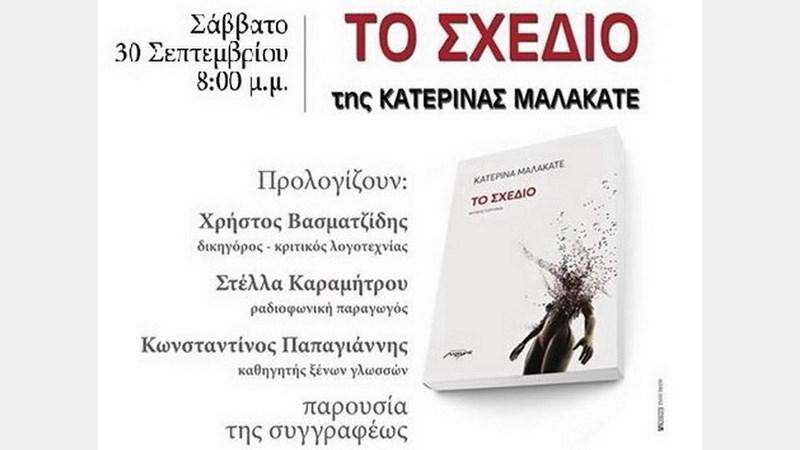 «Το σχέδιο» της Κατερίνας Μαλακατέ παρουσιάζεται στην Αλεξανδρούπολη
