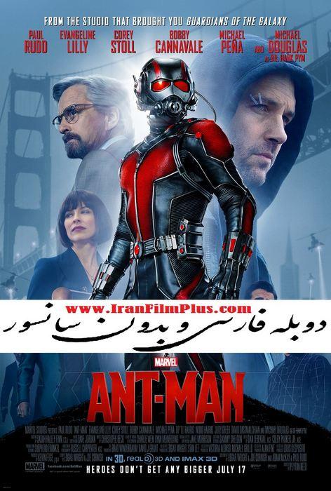 دانلود فیلم ایران فیلم دوبله Ant Man