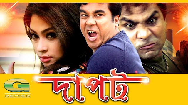 Dapot Bangladeshi Movie Ft. Manna & Popy Full HDRip 720p BluRay