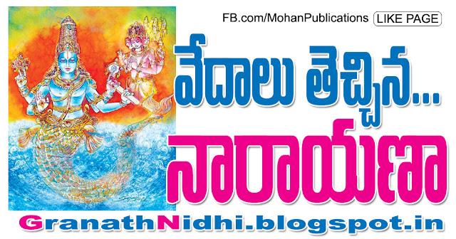 వేదాలు తెచ్చిన... నారాయణా Vedas are brought ... Narayana Matsya Jayanti Matsya Jayanti Festival Vishnu Avtar Matsya Puja Significance of Matsya Jayanti Puja Significance Of Matsya Jayanthi Matsya TTD TTD Ebooks Sapthagiri Saptagiri Bhakthi Pustakalu Bhakti Pustakalu BhakthiPustakalu BhaktiPustakalu