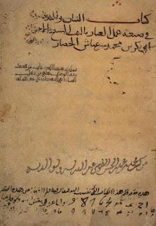 Kitab_al_Bayan