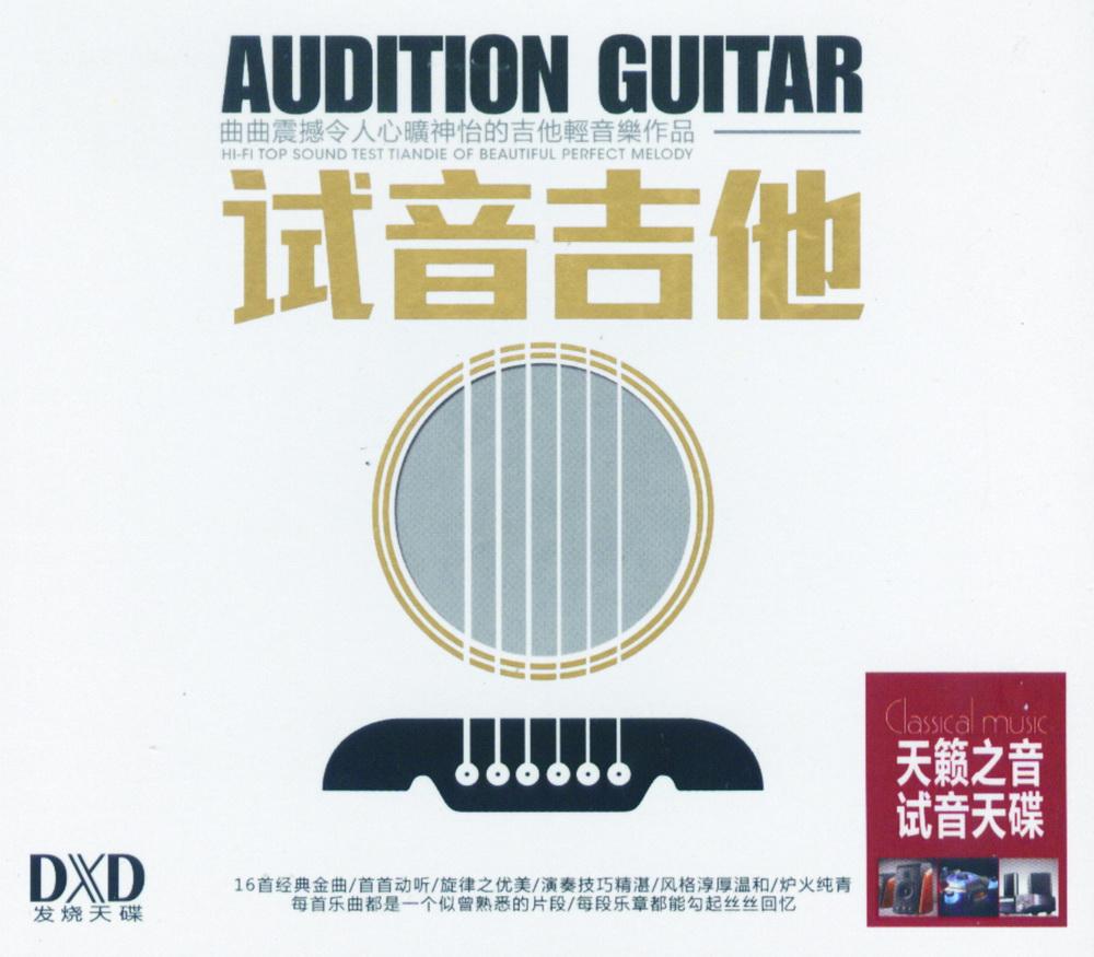guitar easy listening various artists audition guitar 2012 wav. Black Bedroom Furniture Sets. Home Design Ideas