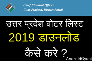 Uttar Pradesh Voter List-2019  Download kaise kare?