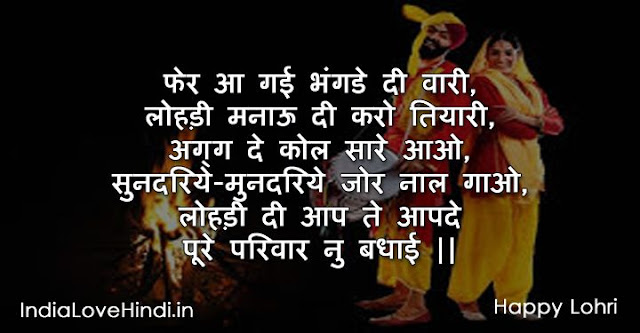lohri shayari, lohri shayari in hindi, lohri images, lohri wishes images, lohri in marathi images, happy lohri in advance shayari, lohri funny shayari, lohri love shayari, lohri shayari in punjabi, lohri shayari images