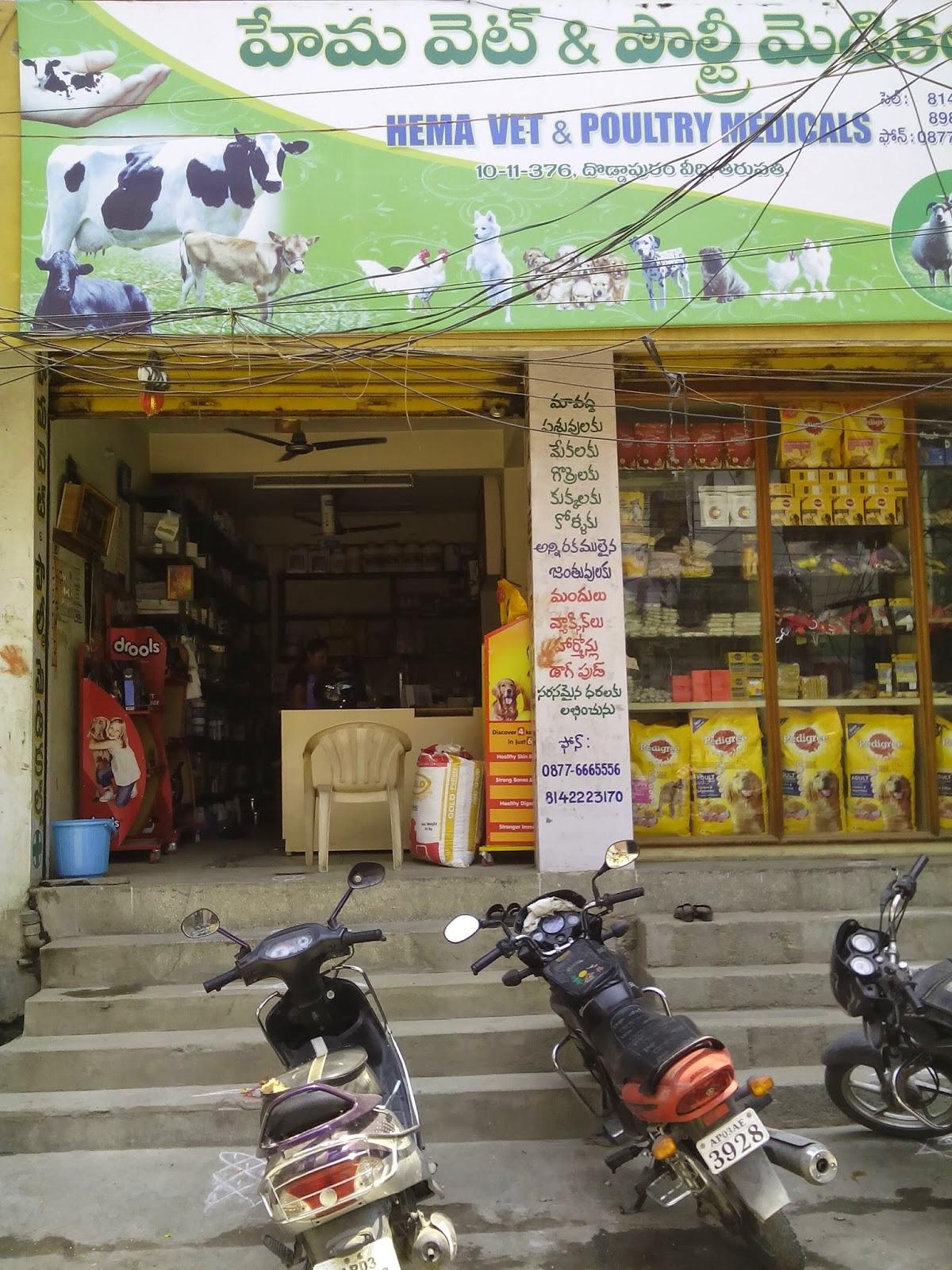 HEMA VET & POULTRY MEDICALS Tirupati