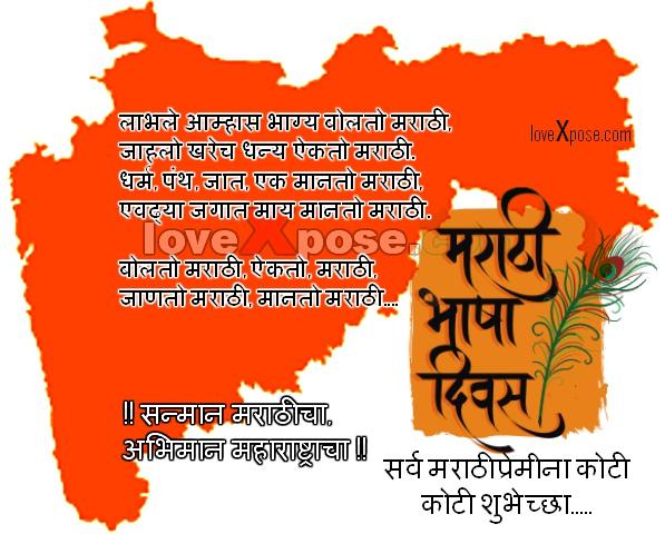 Marathi Bhasha Din