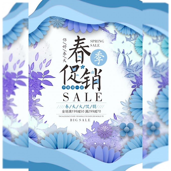 Spring Promotion PSD Advertising Poster Free psd