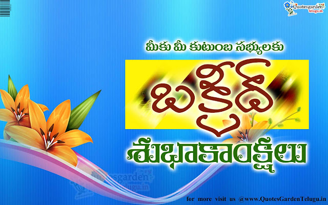 Latest Telugu Bakrid 2017 greetings wishes quotes