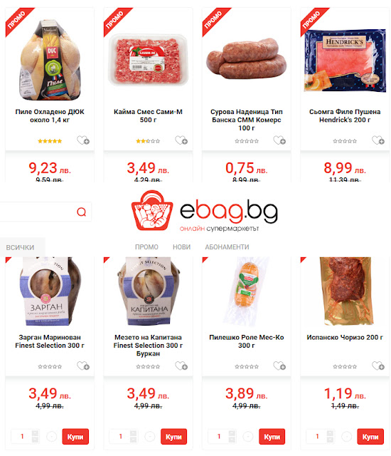 https://www.ebag.bg/promo-products