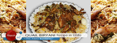 Quail Biryani Recipe in Urdu