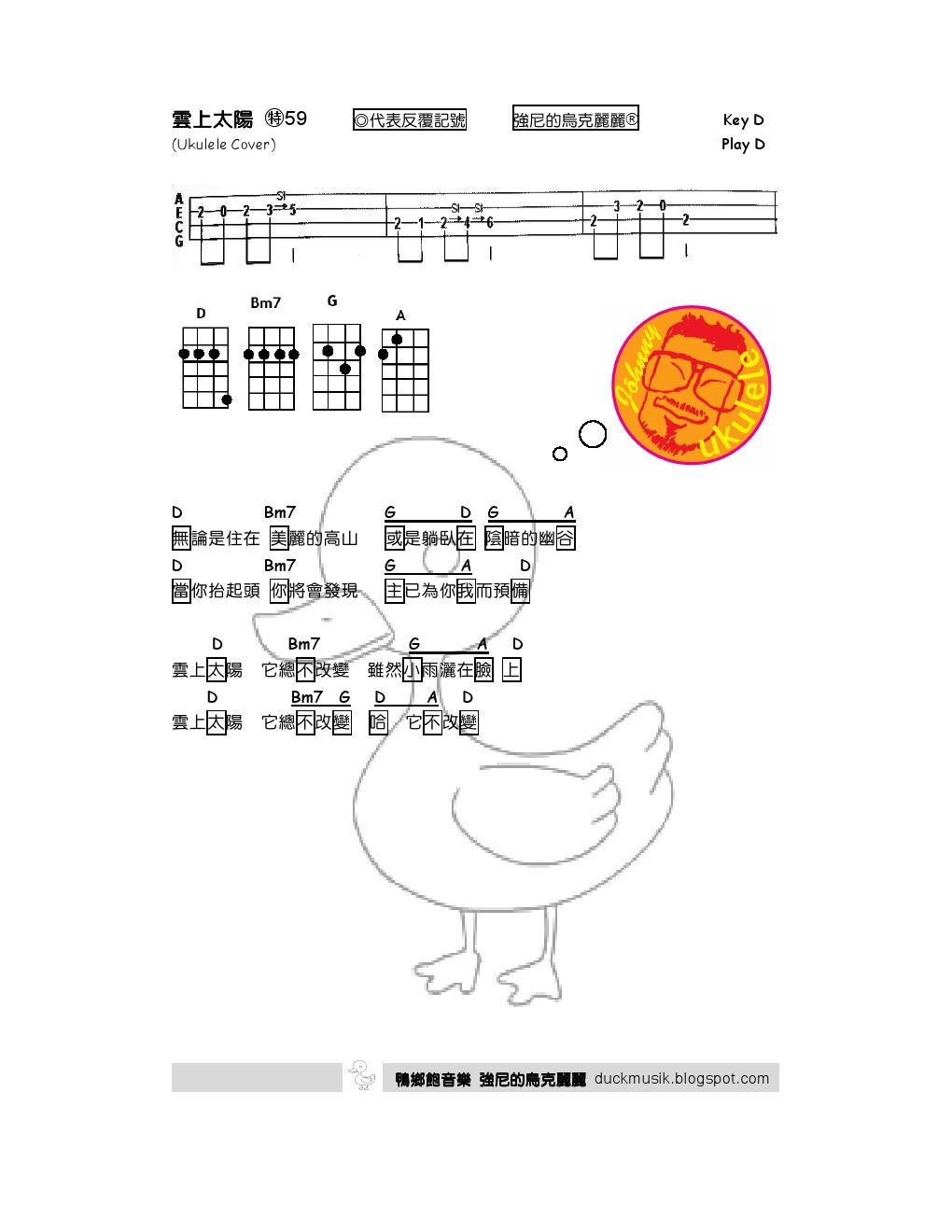 強尼的烏克麗麗 Johnny Ukulele音樂教室: 雲上太陽 教會詩歌 強尼的烏克麗麗譜 Johnny's Ukulele cover