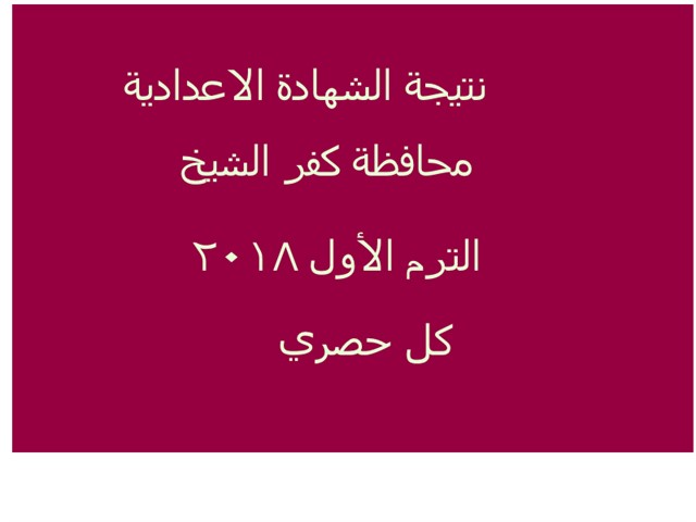 نتيجة الشهادة الاعدادية محافظة كفر الشيخ 2018