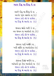 Aaj Yeshu Ma Dilu Me Ra, Aanand - Gamit Jesus song