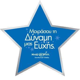 """""""Το Αστέρι της Ευχής"""" στο 2ο Δημοτικό Σχολείο Ναυπλίου"""