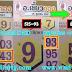 มาแล้ว...เลขเด็ดงวดนี้ 2ตัวตรงๆหวยซองอ.เขี้ยวทอง ชี้ขาด งวดวันที่1/11/61