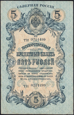 North Russia 5 Rubles banknote 1918