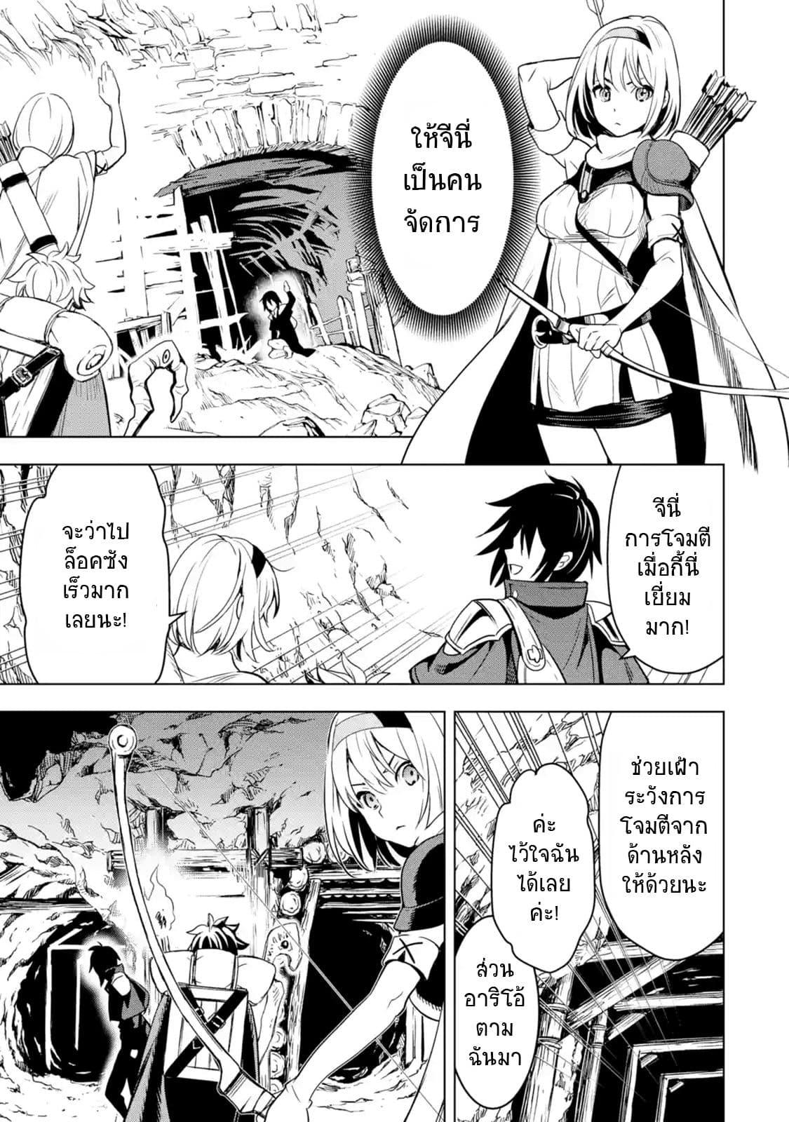 อ่านการ์ตูน Koko wa Ore ni Makasete Saki ni Ike to Itte kara 10 Nen ga Tattara Densetsu ni Natteita ตอนที่ 2 หน้าที่ 30