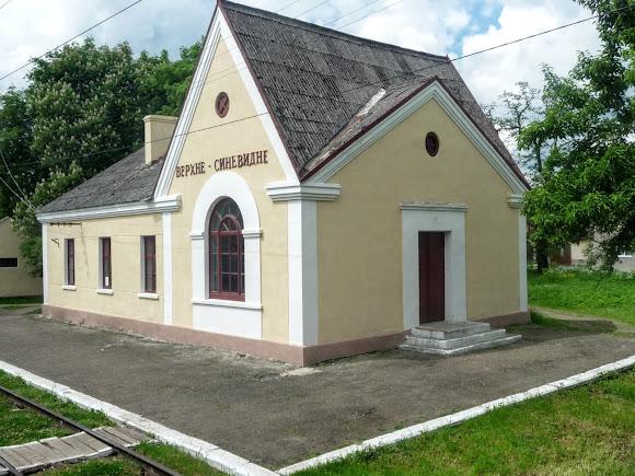 Верхнє Синьовидне. Львівська область. Залізничний вокзал