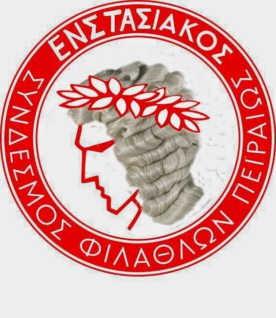 Ένσταση... ΟΣΦΠ υπέρ της Ελλάδας