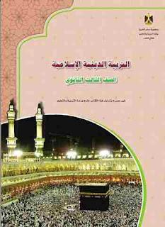 كتاب الدين الاسلامى للصف الثالث الثانوى 2018-2019-2020
