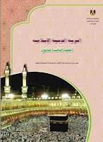 كتاب التربية الدينية الاسلامية للصف الثالث الثانوى 2018