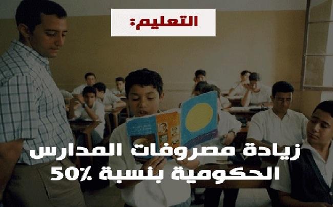 زيادة المصروفات المدرسية للمدارس الحكومية 2017-2018 اعتبارا من العام الدراسي الجديد