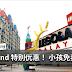 Legoland 特别优惠!! 小孩子免费入场!!