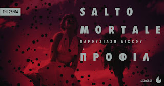 Salto Mortale & Προφίλ live at six dogs 2018 athens