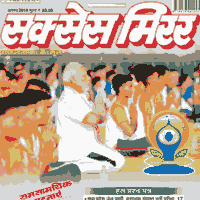अगस्त 2018 सक्सेस मिरर पत्रिका हिंदी में