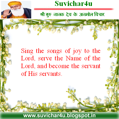 Sing the songs of joy to the Lord, serve the Name of the Lord, and become the servant of His servants.