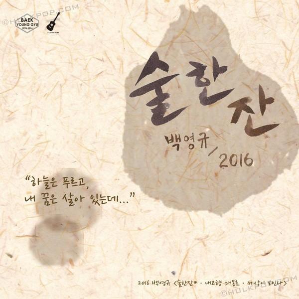 [EP] Baek Young Kyu – 술 한잔