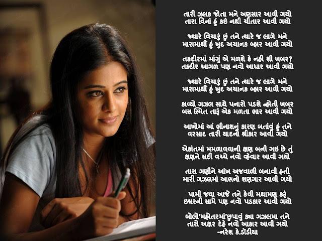 तारी झलक जोता मने अणसार आवी गयो Gujarati Gazal By Naresh K. Dodia