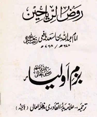 Aulia Allah Urdu Book