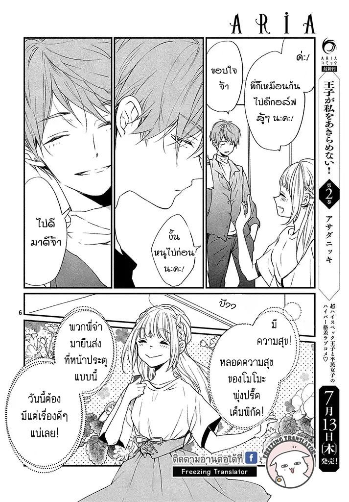 Inuwashi Momo wa Yuruganai - หน้า 6