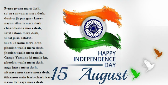 {*Inspirational*} 15 August 2016 Poems In English & Hindi Language - Independence Day Poems 2016