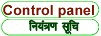 Control panel meaning in HINDI
