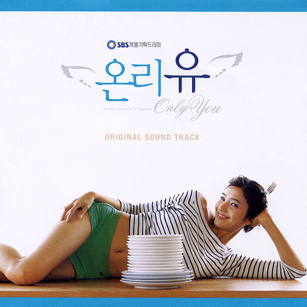 Various Artists – Only You OST