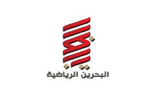 مشاهدة قناة البحرين الرياضية بث مباشر - Bahrain Sport