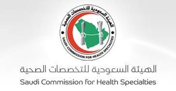 الهيئه السعوديه للتخصصات الطبيه - Arabic News Collections