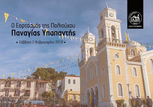 Παρουσία του Προέδρου της Ελληνικής Δημοκρατίας οι εορτασμοί της Υπαπαντής στην Καλαμάτα